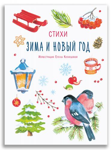 «Зима и Новый год»
