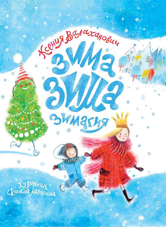 «Зима-зима-зимагия», Ксения Валаханович