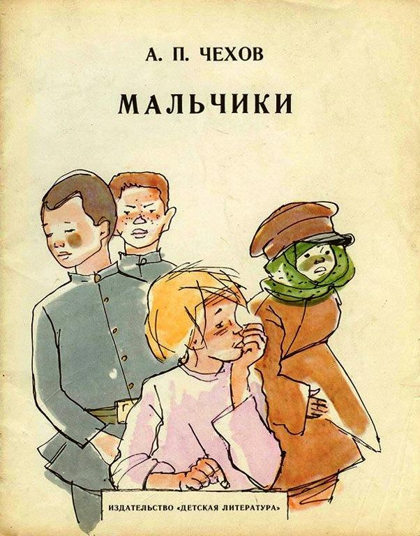 Chekhov. Malchiki