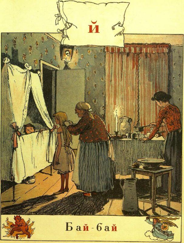 Александр Бенуа «Азбука в картинах Александра Бенуа»