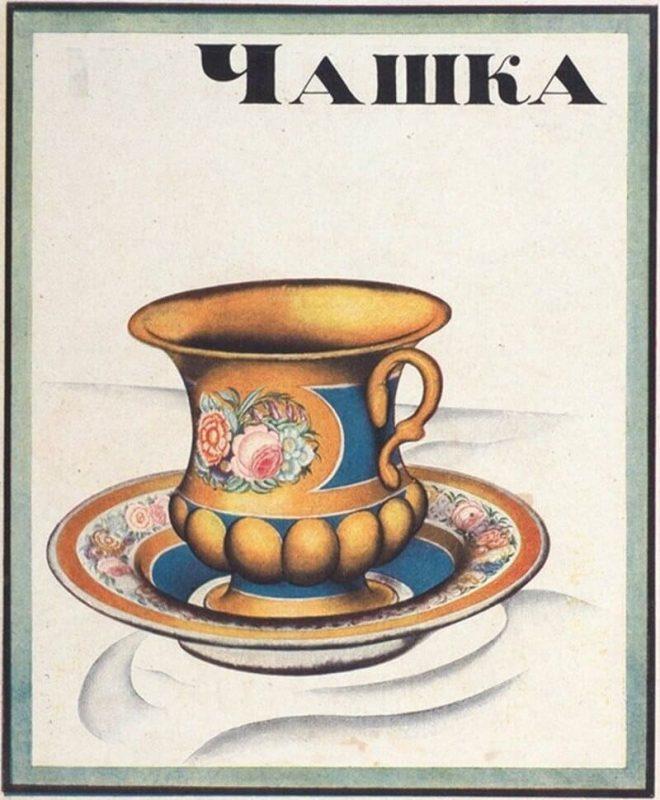 Владимир Конашевич «Азбука»