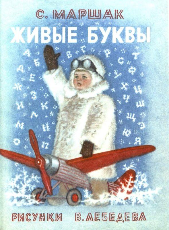 Самуил Яковлевич Маршак «Живые буквы»
