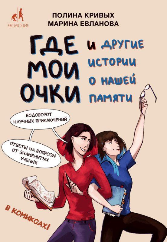 Полина Кривых, Марина Евланова «Где мои очки, и другие истории о нашей памяти»