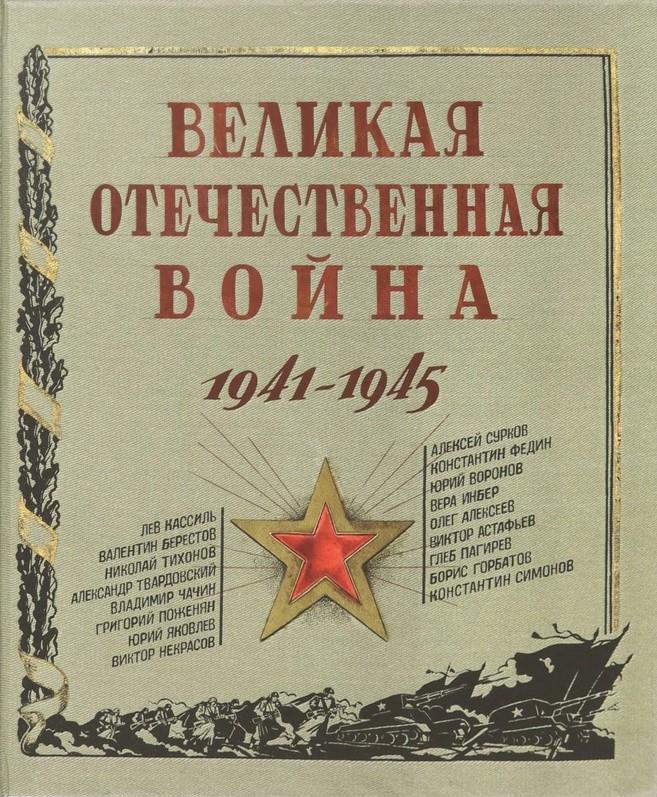 Великая Отечественная война. 1941 – 1945: рассказы, стихи, очерки, письма
