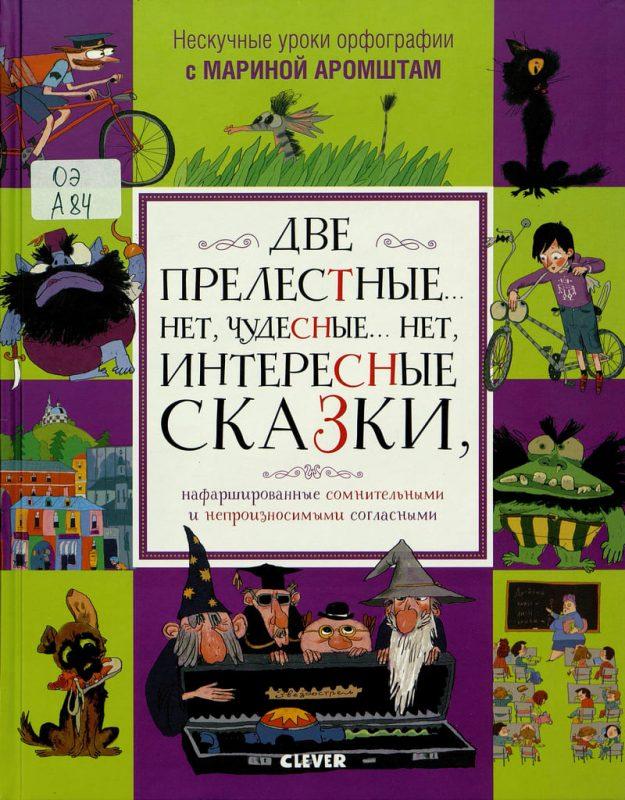 Аромштам М. Две прелестные... нет, чудесные... нет, интересные сказки, нафаршированные сомнительными и непроизносимыми согласными.
