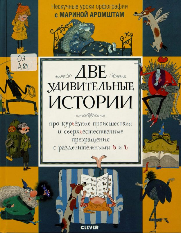 Аромштам М. Две удивительные истории про курьёзные происшествия и сверхъестественные превращения с разделительными ь и ъ.