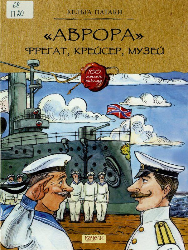"Хельга Патаки «""Аврора"". Фрегат, крейсер, музей»"