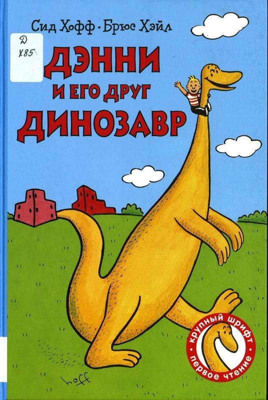 Сид Хофф и Брюс Хэйл «Дэнни и его друг Динозавр»