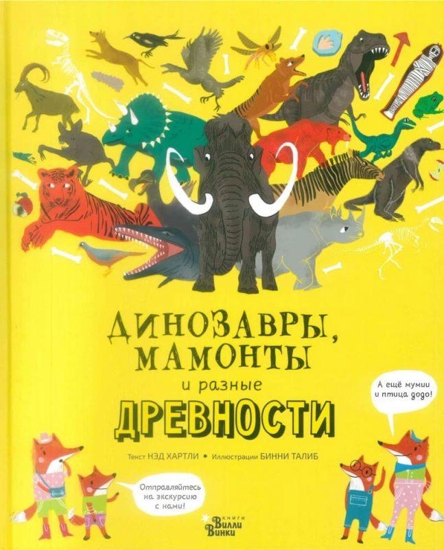 Нэд Хартли «Динозавры, мамонты и разные древности»
