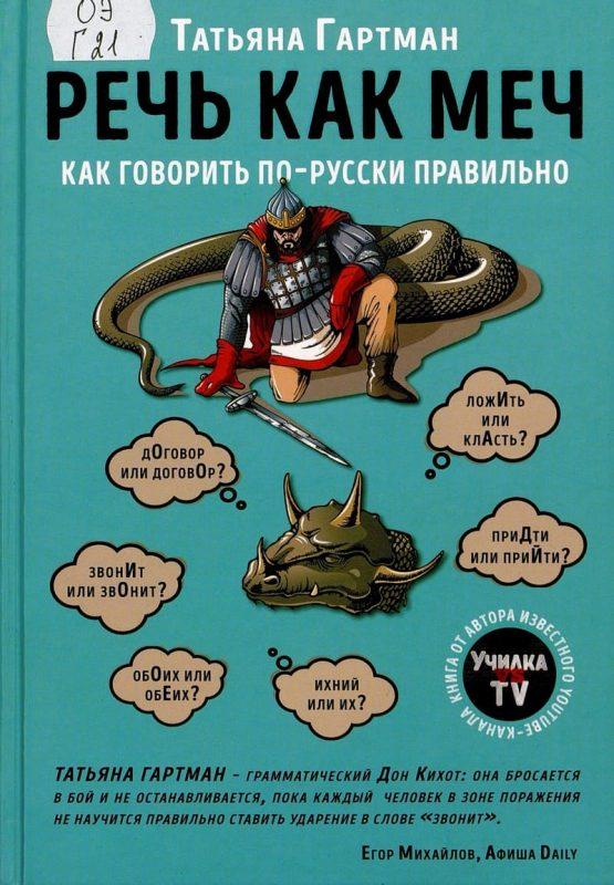 Гартман Т. Речь как меч : как говорить по-русски правильно.