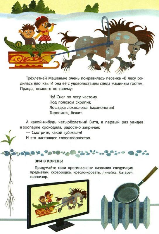 О книге Марины Улыбышевой «Как появляются слова»