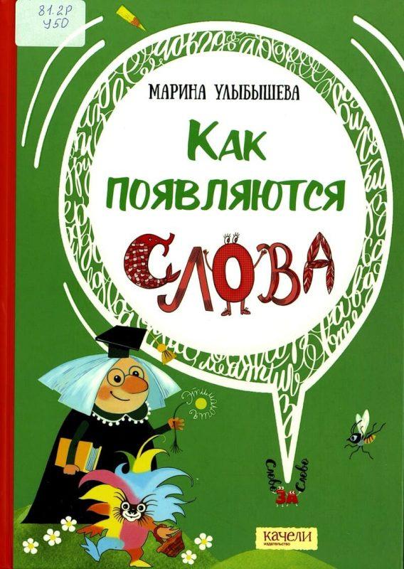 Марина Улыбышева «Как появляются слова»