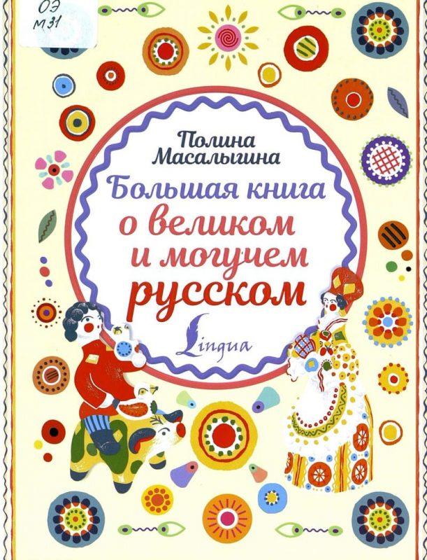 Масалыгина П. Большая книга о великом и могучем русском.