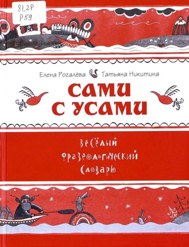 Рогалёва Е. Сами с усами. Весёлый фразеологический словарь.