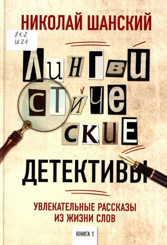 Шанский Н. Лингвистические детективы. Книга 1 : Увлекательные рассказы из жизни слов.