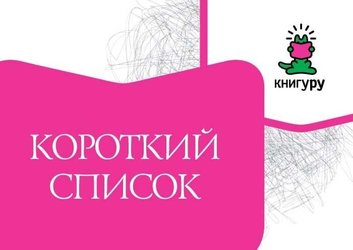 В ШОРТ-ЛИСТ «КНИГУРУ» ВОШЛИ 15 ПИСАТЕЛЕЙ