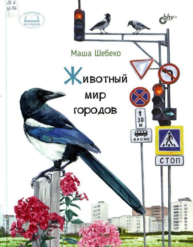 Маша Шебеко «Животный мир городов»