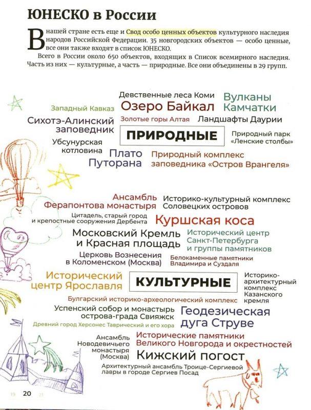 Маргарита Ковалева «Сохранить как... Культурное наследие»