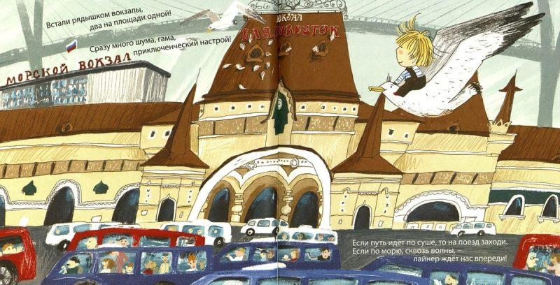 Диана Лютер «Это Владивосток, детка»