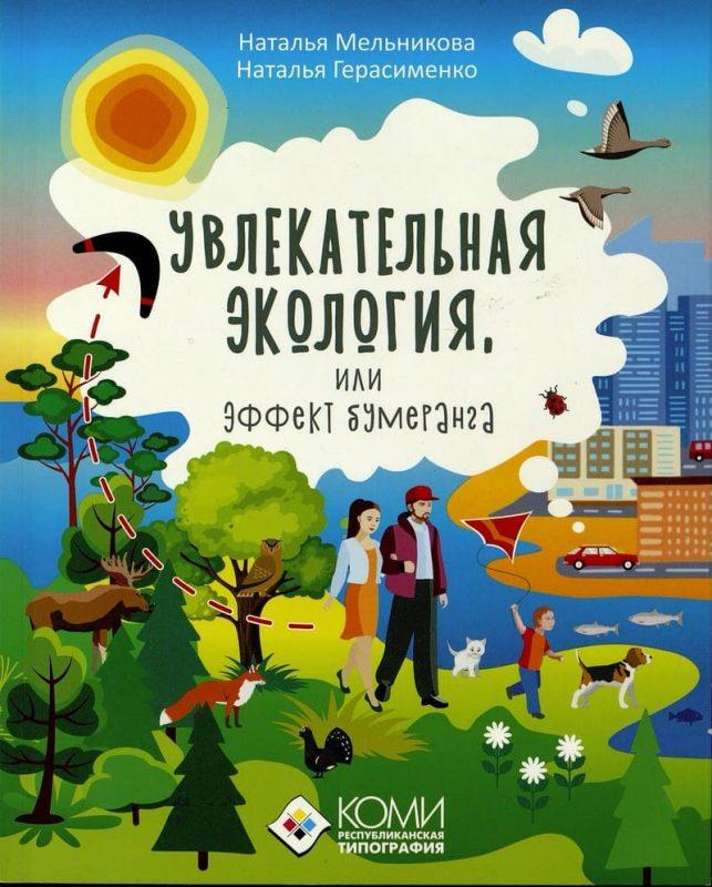 Наталья Мельникова, Наталья Герасименко «Увлекательная экология, или Эффект бумеранга»