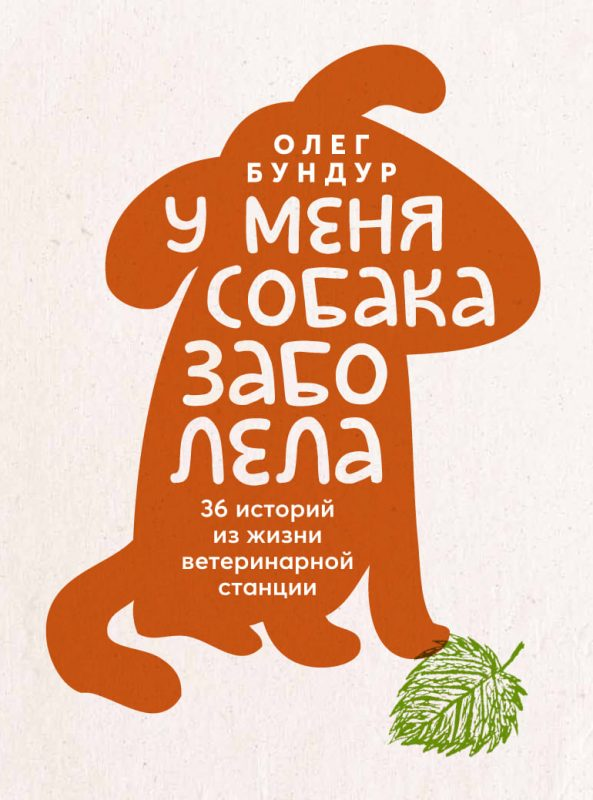Олег Бундур «У меня собака заболела»