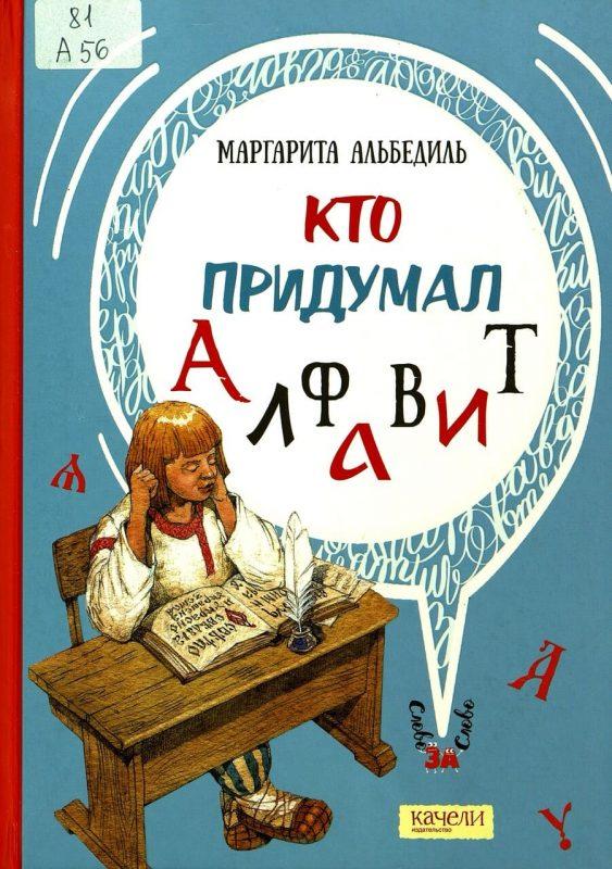 Маргарита Альбедиль «Кто придумал алфавит»