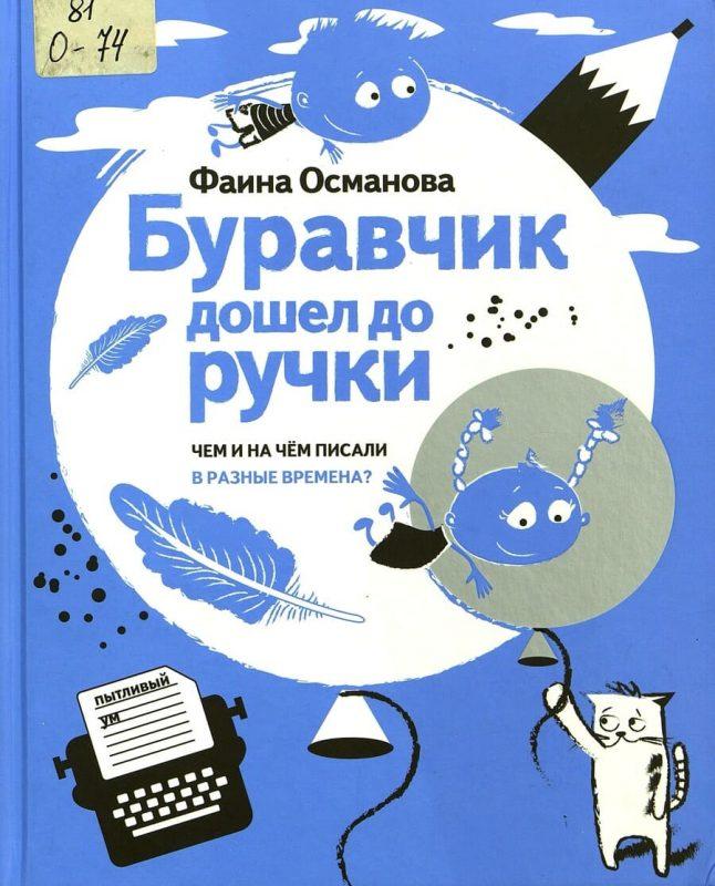Фаина Османова «Буравчик дошёл до ручки. Чем и на чём писали в разные времена?»