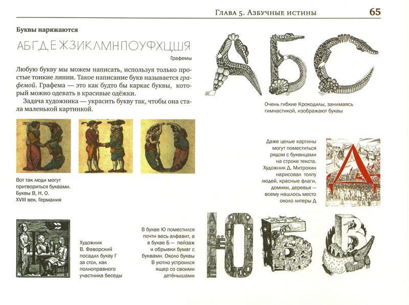 Светлана Прудовская «История букв своими руками»