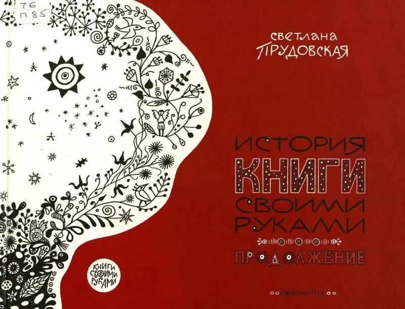 Светлана Прудовская «История книги своими руками продолжение»