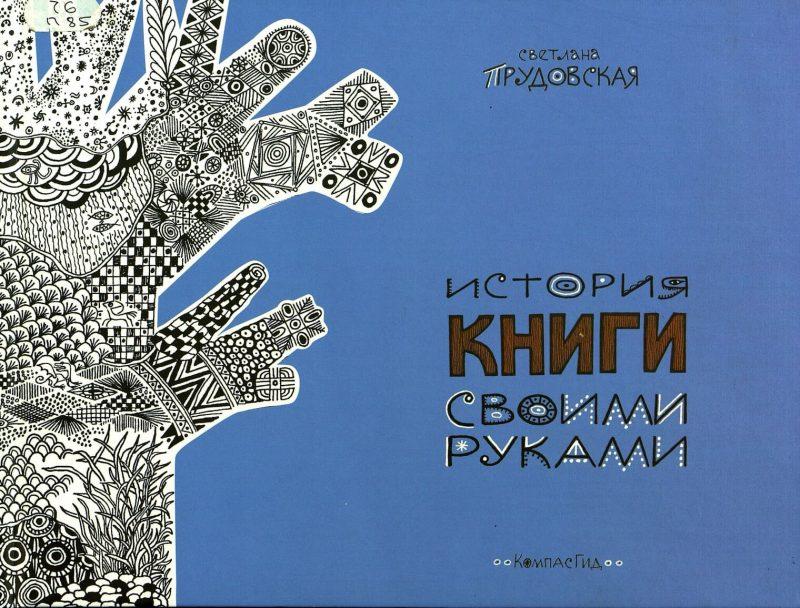 Светлана Прудовская «История книги своими руками»
