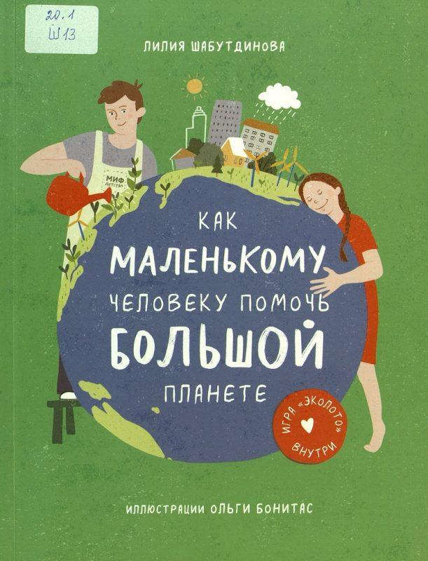 Шабутдинова Лилия «Как маленькому человеку помочь большой планете»