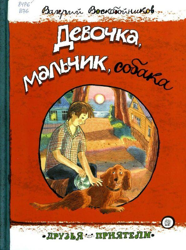 Валерий Воскобойников «Девочка, мальчик, собака : повесть»