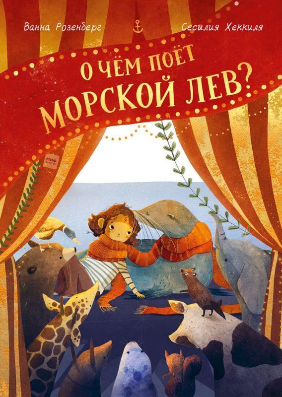 Ванна Розенберг «О чём поёт морской лев?»