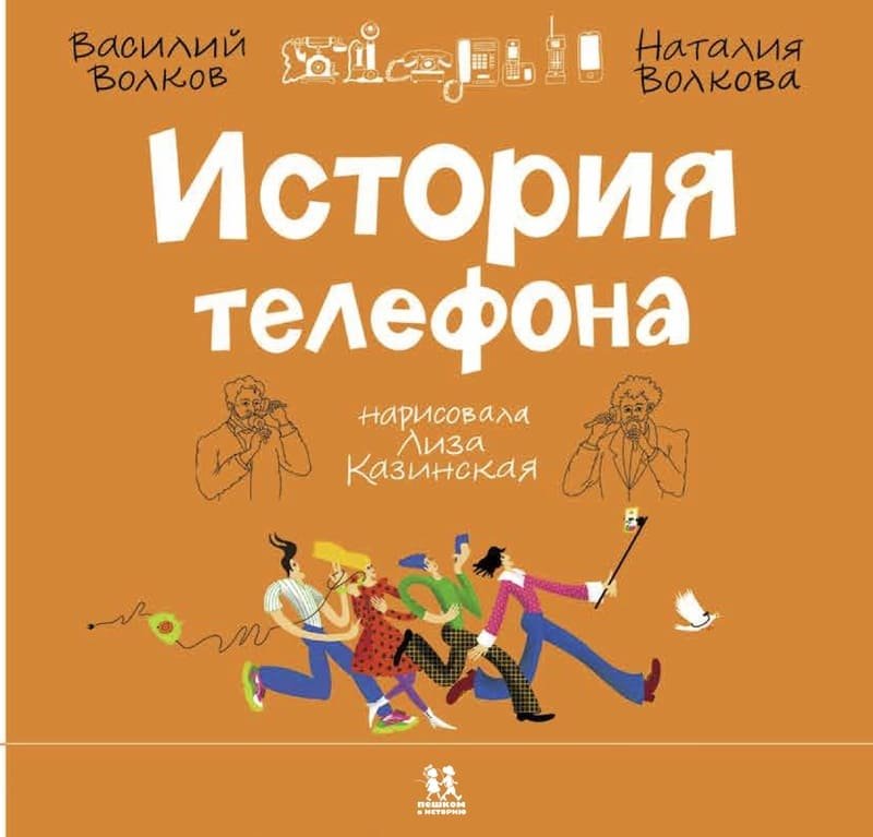 Василий Волков, Наталия Волкова «История телефона»
