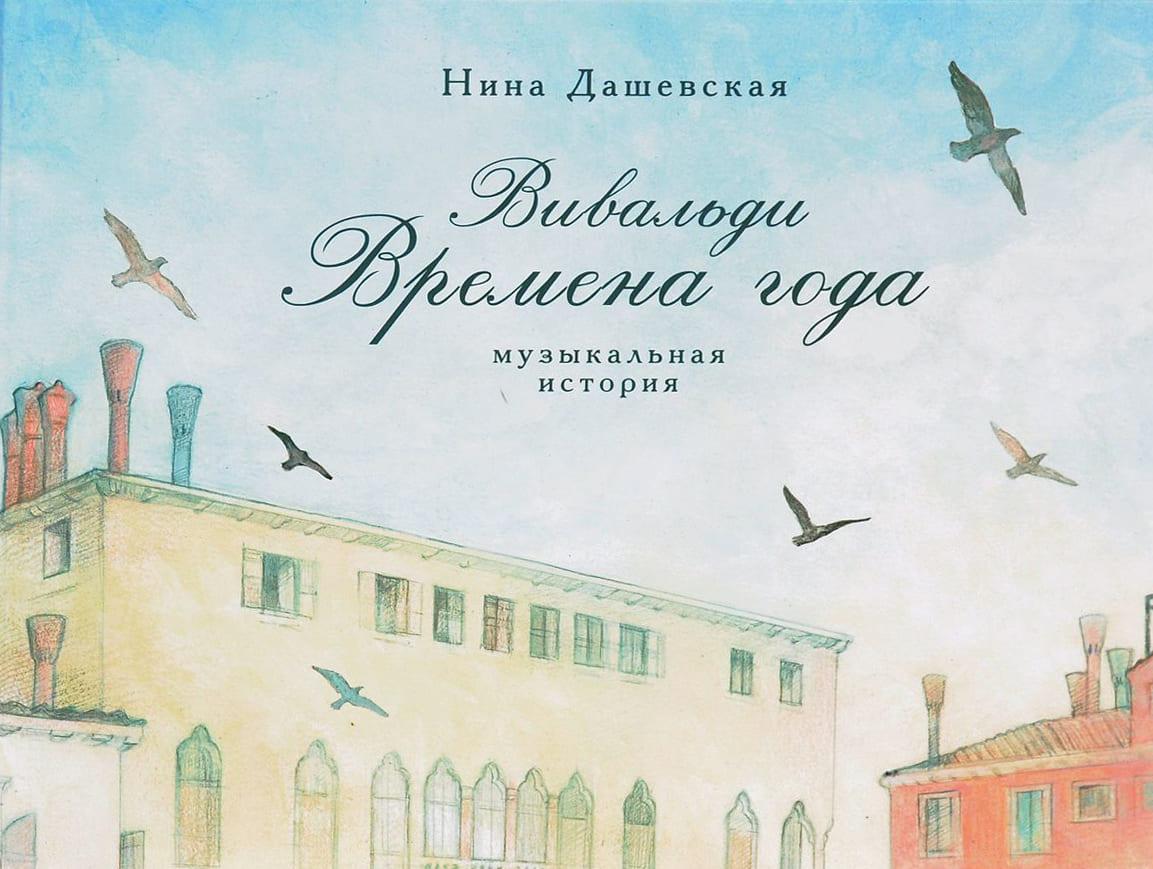 Интервью с Ниной Дашевской