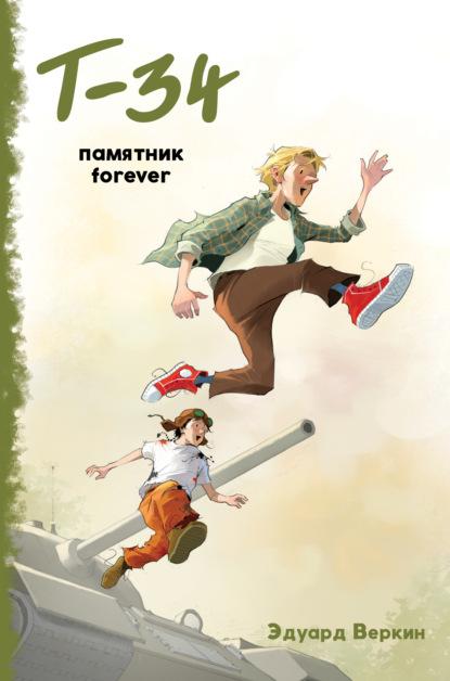 Эдуард Веркин. «Т-34». Памятник forever