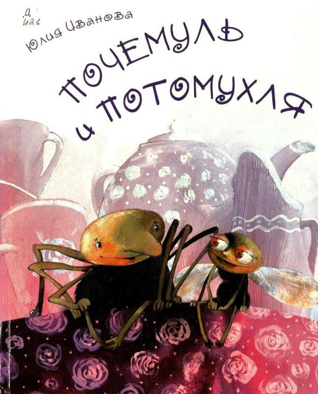Юлия Иванова «Почемуль и Потомухля»