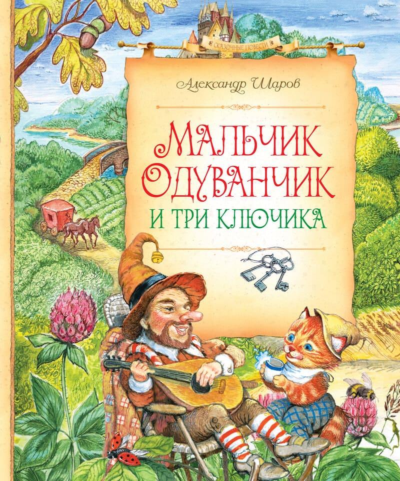 Александр Шаров. Мальчик Одуванчик и три ключика