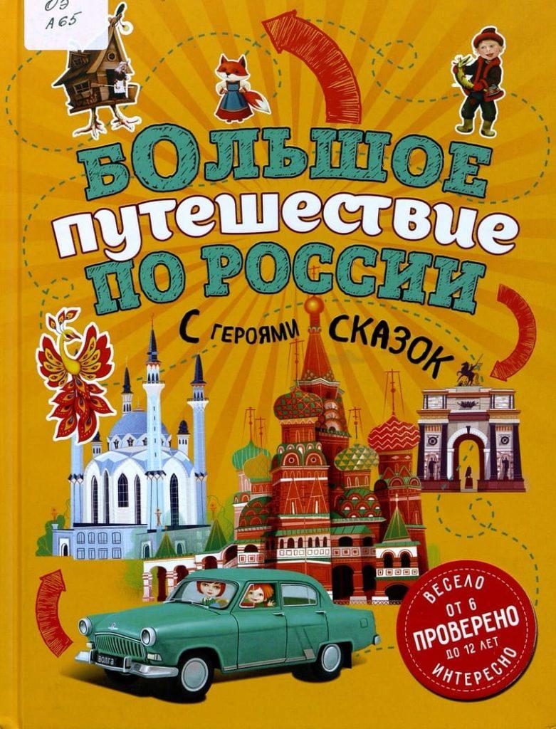 Большое путешествие по России с героями сказок.