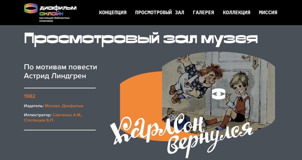 музей диафильма