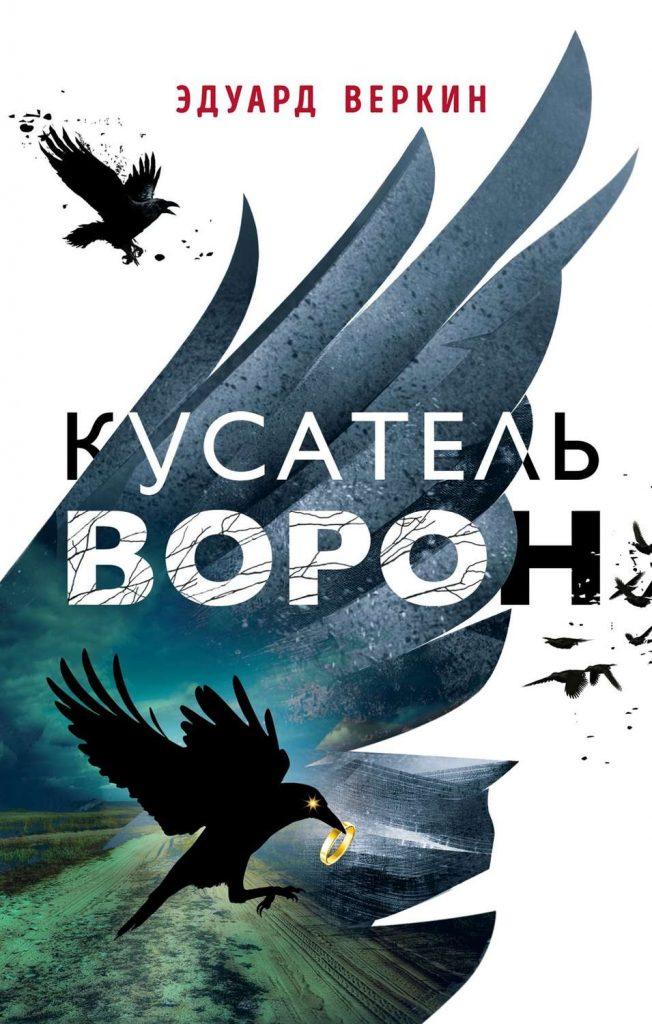 Кусатель ворон. Эдуард Веркин