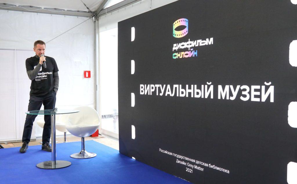 Заместитель директора РГДБ Илья Гавришин на презентации виртуального музея «Диафильм.Онлайн»
