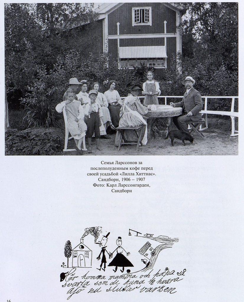 Семья Ларссонов, 1906-1907