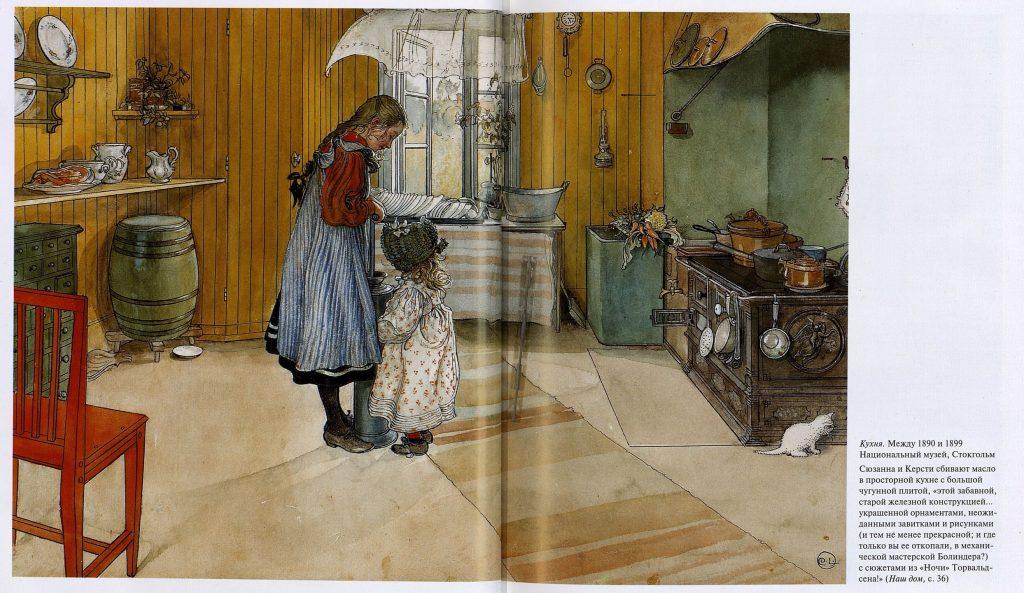 Кухня. Между 1890 м 1899