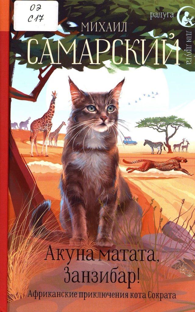 Михаил Самарский. Акуна матата, Занзибар! Африканские приключения кота Сократа.