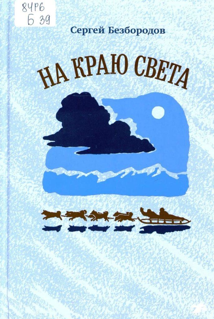 Сергей Безбородов. На краю света.