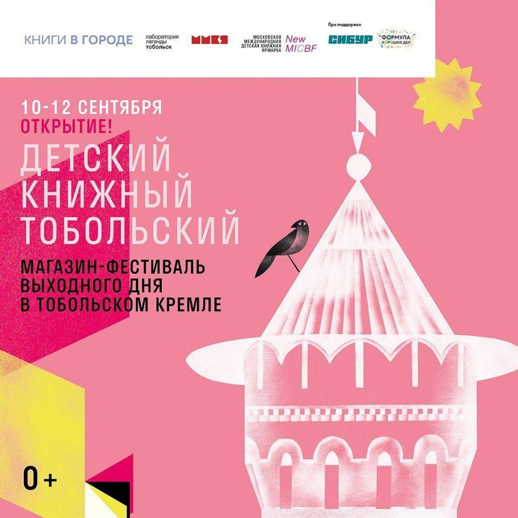 Фестиваль и магазин: необычная ярмарка детской книги открывается в Тобольске