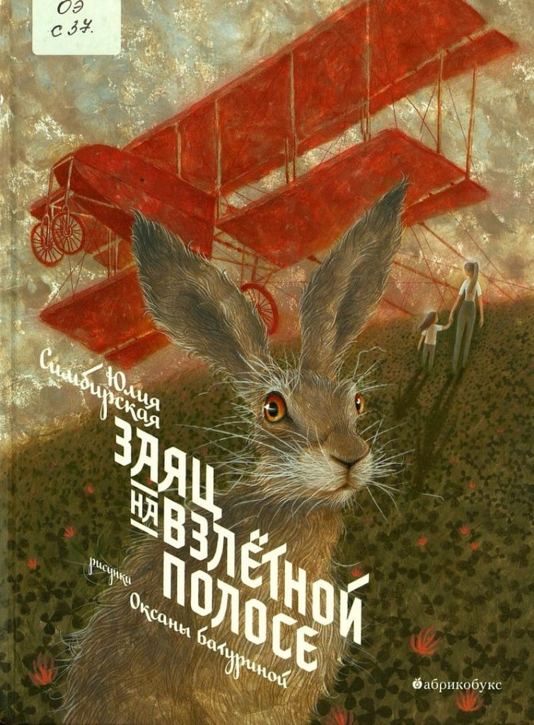 Заяц на взлётной полосе. Юлия Симбирская