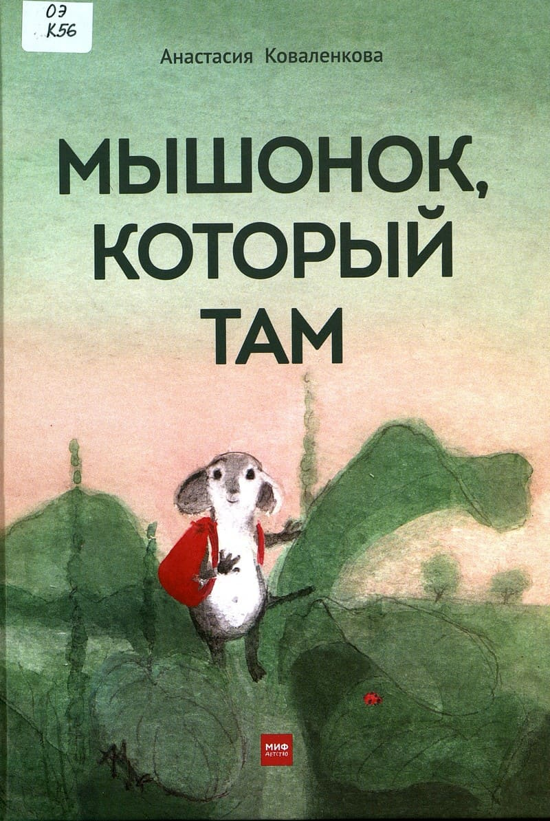 Анастасия Коваленкова. Мышонок, который Там