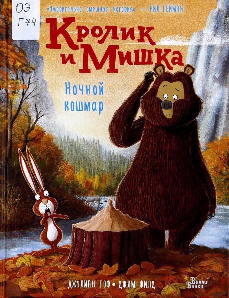 Джулиан Гоф. Кролик и Мишка. Ночной кошмар